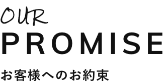 OUR PROMISE お客様へのお約束